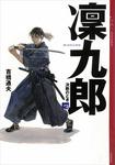 凜九郎(3) 《決断のとき》-電子書籍