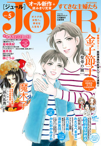 JOURすてきな主婦たち 2016年5月号-電子書籍