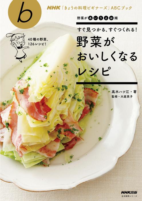 すぐ見つかる、すぐつくれる! 野菜がおいしくなるレシピ拡大写真