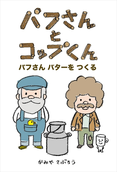 パフさんとコップくん パフさんバターをつくる-電子書籍