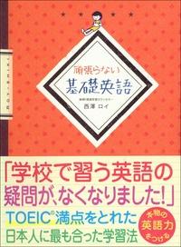 頑張らない基礎英語-電子書籍