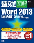 速効!図解 Word 2013 総合版 Windows・Office 2013対応-電子書籍
