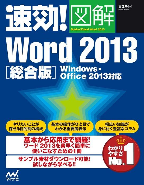速効!図解 Word 2013 総合版 Windows・Office 2013対応-電子書籍-拡大画像