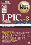 Linux教科書 LPICレベル3 300試験-電子書籍