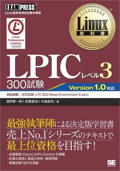 Linux教科書 LPICレベル3 300試験-電子書籍