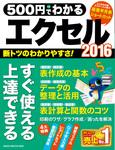 500円でわかるエクセル2016-電子書籍
