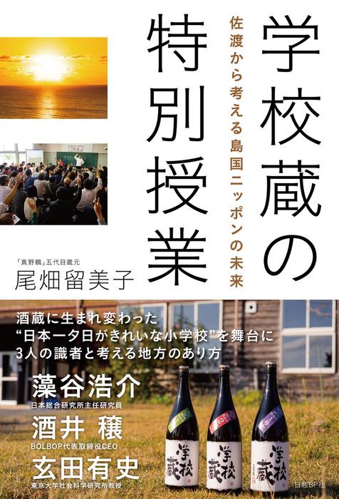 学校蔵の特別授業 佐渡から考える島国ニッポンの未来拡大写真