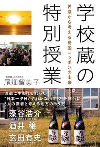 学校蔵の特別授業 佐渡から考える島国ニッポンの未来-電子書籍