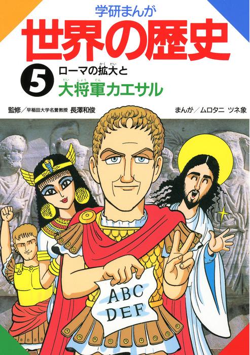 5 ローマの拡大と大将軍カエサル拡大写真