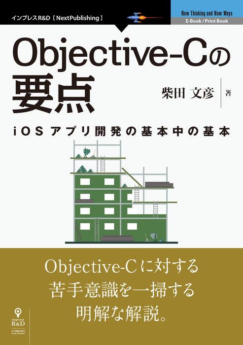 Objective-Cの要点 iOSアプリ開発の基本中の基本拡大写真