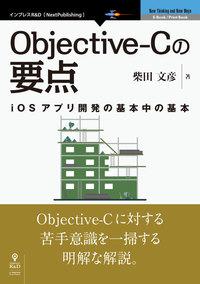 Objective-Cの要点 iOSアプリ開発の基本中の基本-電子書籍