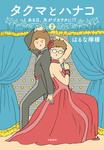タクマとハナコ(2) ある日、夫がヅカヲタに!?-電子書籍