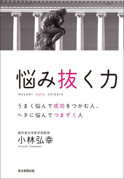 悩み抜く力-電子書籍