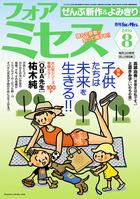 「フォアミセス」シリーズ