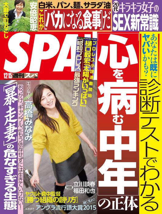 週刊SPA! 2015/12/15号-電子書籍-拡大画像