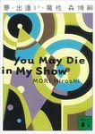 夢・出逢い・魔性 You May Die in My Show-電子書籍