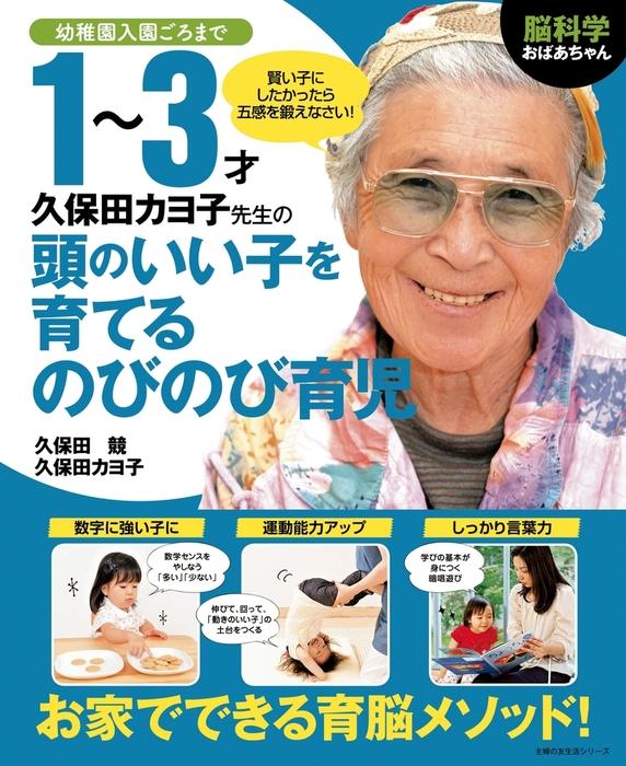 脳科学おばあちゃん 久保田カヨ子先生の1~3才頭のいい子を育てるのびのび育児拡大写真