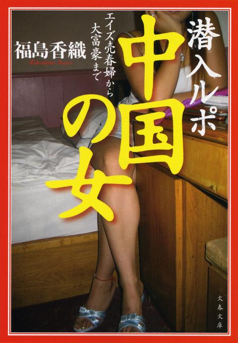 潜入ルポ 中国の女 エイズ売春婦から大富豪まで拡大写真