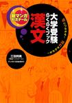 大学受験らくらくブック 漢文-電子書籍