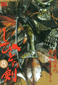 しびとの剣 (8)-電子書籍