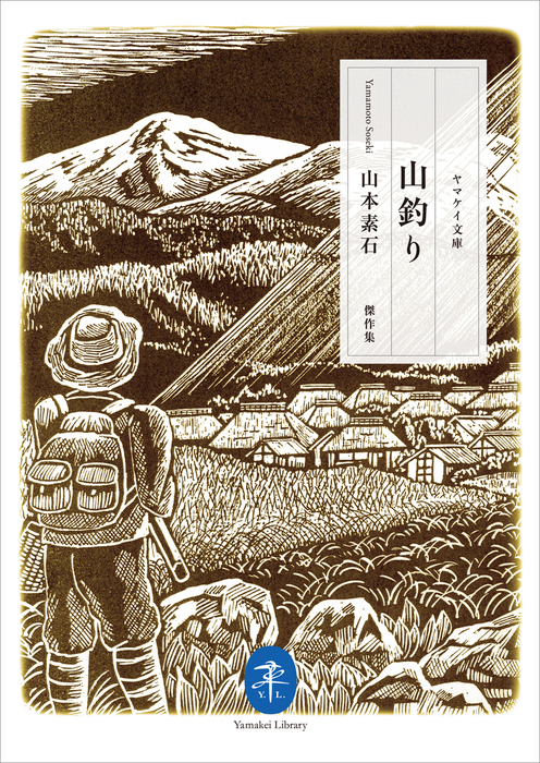 ヤマケイ文庫 山釣り-電子書籍-拡大画像