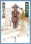 剣客商売十二 十番斬り-電子書籍