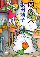 闇夜の本(ハヤカワコミック文庫)