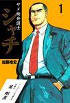 ヤメ検弁護士シャチ 1-電子書籍