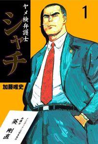ヤメ検弁護士シャチ 1