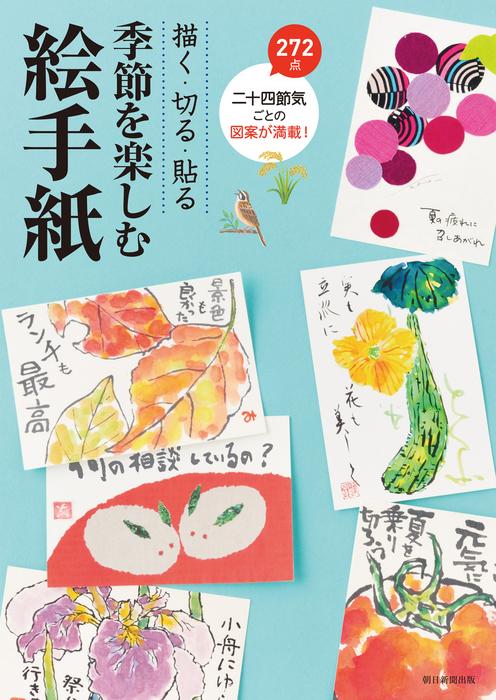 描く・切る・貼る 季節を楽しむ絵手紙拡大写真