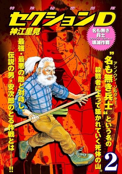 特殊秘密部隊セクションD (2) 名も無き兵士壊滅作戦-電子書籍