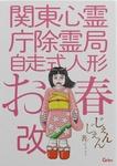 関東心霊庁除霊局/自走式人形お春改-電子書籍
