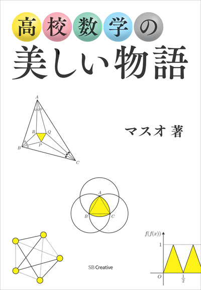 高校数学の美しい物語-電子書籍