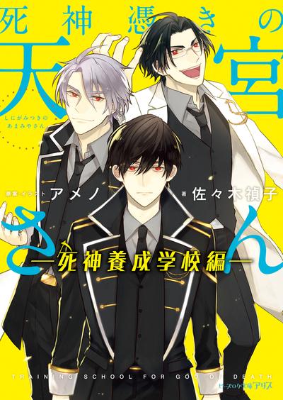 死神憑きの天宮さん ―死神養成学校編―-電子書籍