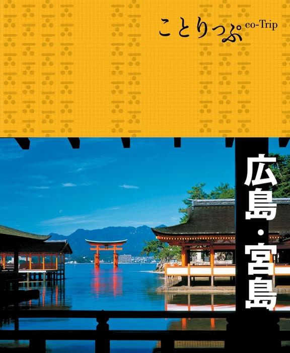 ことりっぷ 広島・宮島-電子書籍-拡大画像