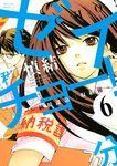 ゼイチョー! ~納税課第三収納係~ 分冊版(6)-電子書籍