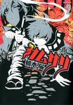 カムサリ 2-電子書籍