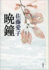 晩鐘-電子書籍