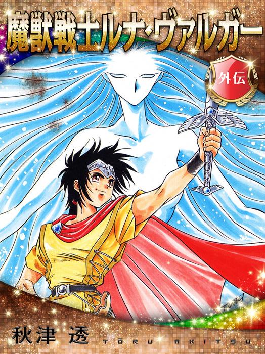 魔獣戦士ルナ・ヴァルガー外伝-電子書籍-拡大画像