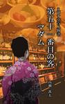 えびす亭百人物語 第五十一番目の客 マダム-電子書籍