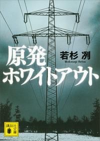 原発ホワイトアウト-電子書籍