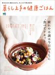 暮らし上手の健康ごはん-電子書籍