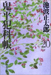 鬼平犯科帳(二十)