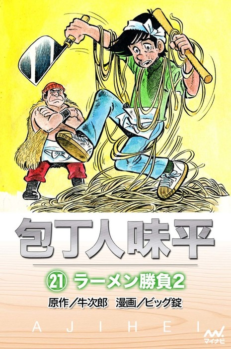 包丁人味平 〈21巻〉 ラーメン勝負2-電子書籍-拡大画像