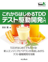 これからはじめるTDD テスト駆動開発入門-電子書籍