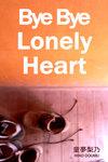 Bye Bye Lonely Heart-電子書籍