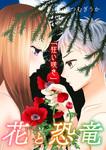 花と恐竜 ~狂い咲き~-電子書籍
