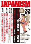 ジャパニズム 32-電子書籍