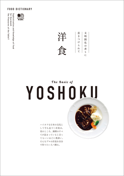 FOOD DICTIONARY 洋食-電子書籍