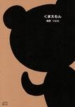 くまえもん-電子書籍